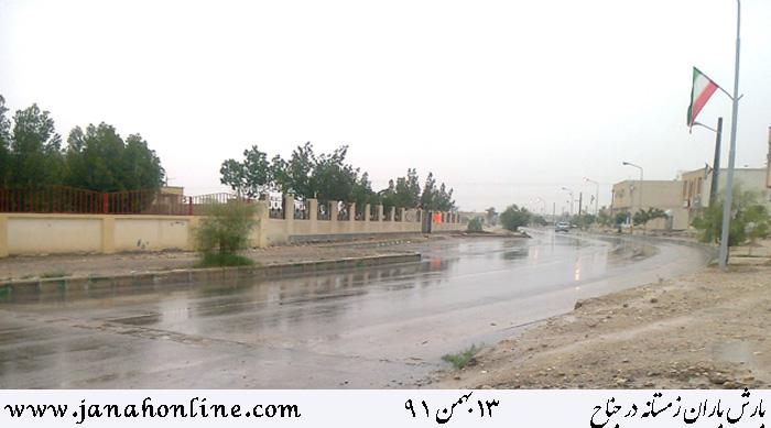 ۳۱.۵میلیمتر بارش،حاصل ده ساعت باران زمستانه در جناح+۷تصویر