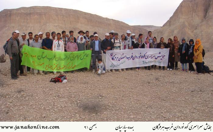 گزارش تصویری-خبری از همایش کوهنوردی غرب استان با حضور پررنگ کوهنوردان منطقه جناح