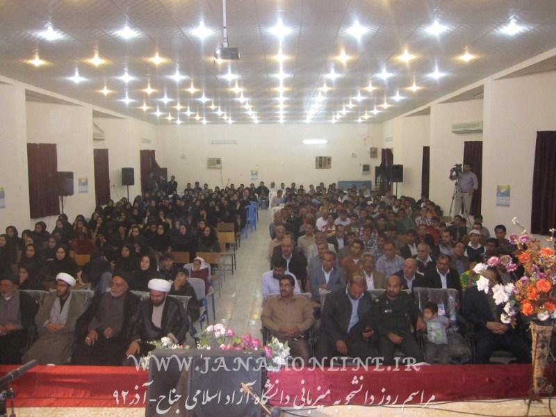 گزارش تصویری» مراسم روز دانشجو به میزبانی دانشگاه آزاد جناح