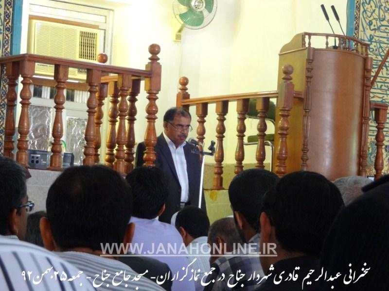 سخنرانی عبدالرحیم قادری شهردارجدید جناح در جمع مردم جناح