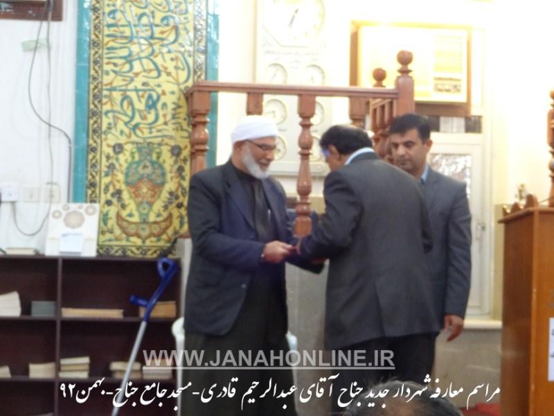 مراسم معارفه عبدالرحیم قادری بعنوان شهردار جناح برگزار شد + تصاویر