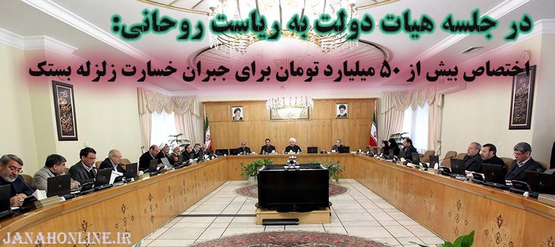 در جلسه هیئت دولت تصویب شد : اختصاص ۵۳ میلیاردتومان برای جبران خسارت زلزله بستک