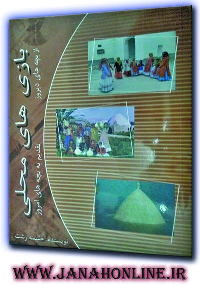 کتاب بازی های محلی به تالیف نویسنده ی جناحی منتشر شد