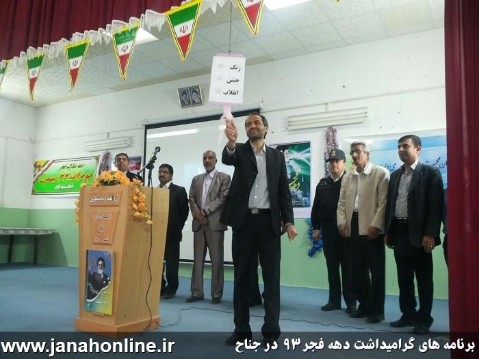 نواخته شدن گلبانگ انقلاب در مدارس منطقه جناح/تشریح برنامه های دهه فجر۹۳+تصاویر