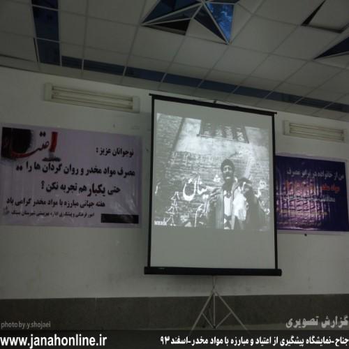 گزارش تصویری>نمایشگاه پیشگیری از اعتیاد و مبارزه با موادمخدر جناح(۲۷عکس)