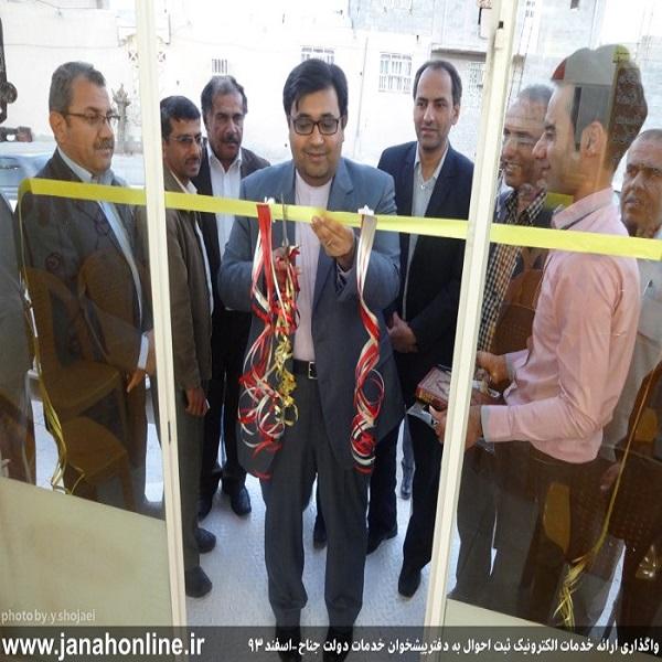 ارائه خدمات الکترونیک ثبت احوال در دفترپیشخوان خدمات دولت جناح مقدور شد+تصاویر