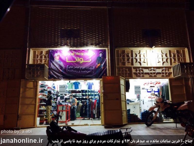 گزارش تصویری>فعالیت و تدارکات مردم تا پاسی از شب برای عیدقربان۹۳(۱۴عکس)