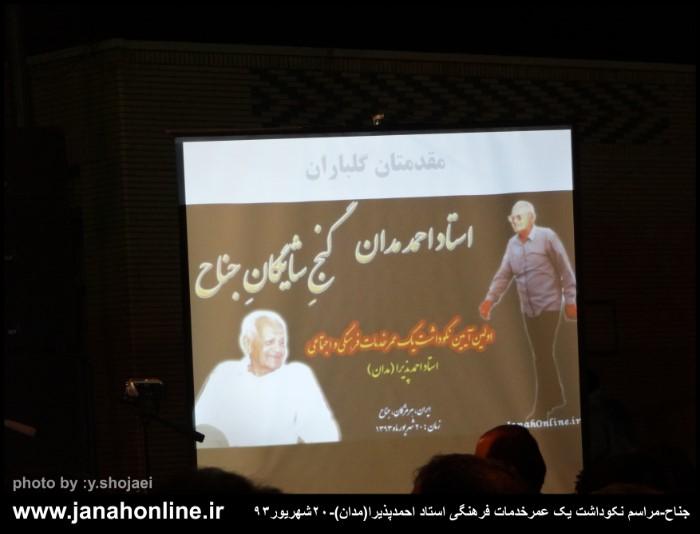 گزارش خبری-تصویری مراسم نکوداشت یک عمرخدمات فرهنگی اجتماعی استاداحمدپذیرا(۱۰عکس)