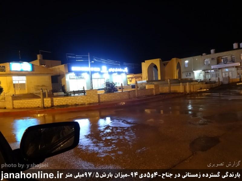زمین سیراب از باران رحمت الهی؛بارندگی ۹۷ میلی متری در جناح و خوشحالی مردم+عکس