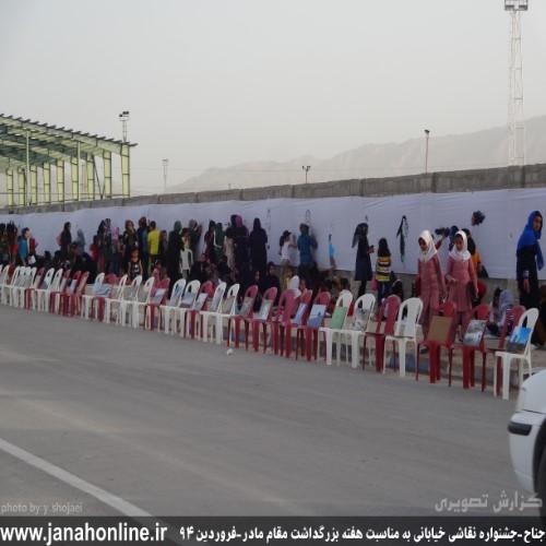 به مناسبت هفته گرامیداشت مقام مادر/جشنواره نقاشی خیابانی درجناح برگزارشد+۲۰عکس