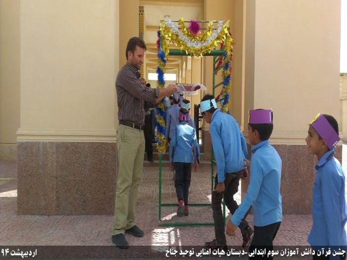 عکس>برگزاری جشن قرآن دانش آموزان سوم ابتدایی-دبستان توحید جناح