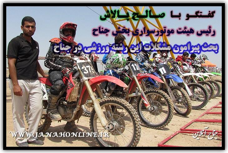 گفتگو با صالح پالاش رئیس هیئت موتورسواری جناح وبحث پیرامون مشکلات این رشته ورزشی